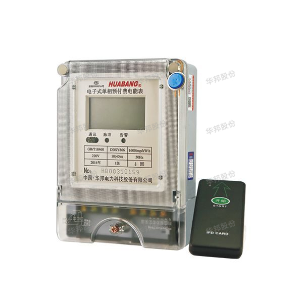 DDSY866 single-phase electronic prepaid electricity meter (infrared remote control meter)