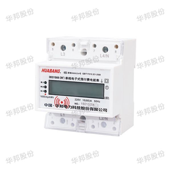 DDSY866 (RF) type single-phase guideway prepaid energy meter (non-contact/RF card 4P)