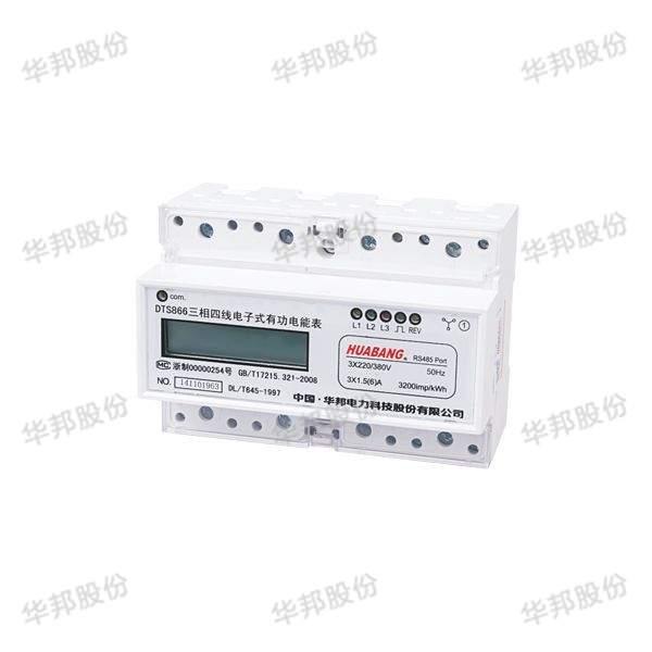 DSS866, DTS866 type three-phase guide type electric energy meter (with RS - 485 communication interface 7P)