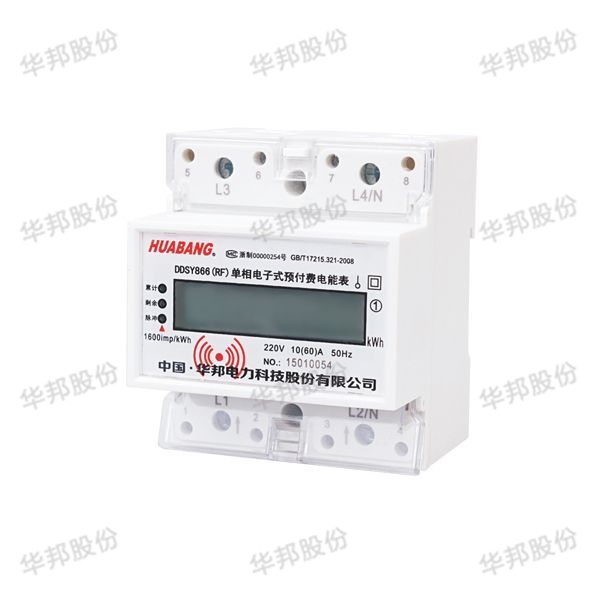 DDSY866 (RF) type single-phase guideway prepaid energy meter (non-contact/RF cassette RS485 communication interface 4P)