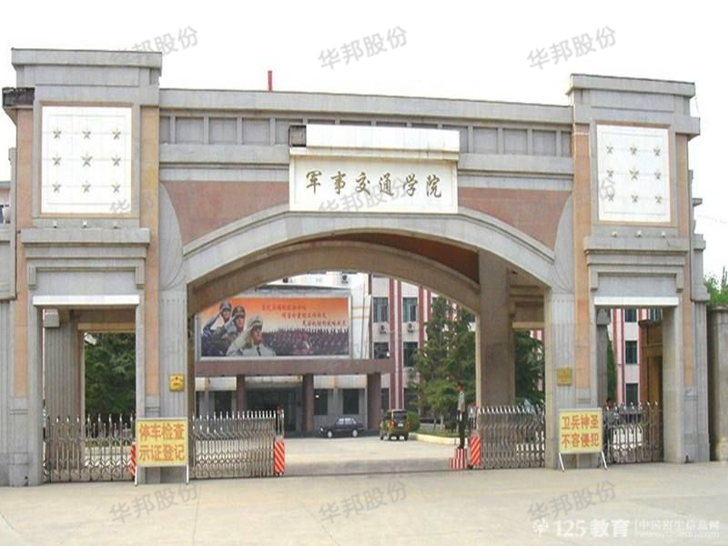 Chinese people's liberation army military transport college residential building has been transformed into a form project
