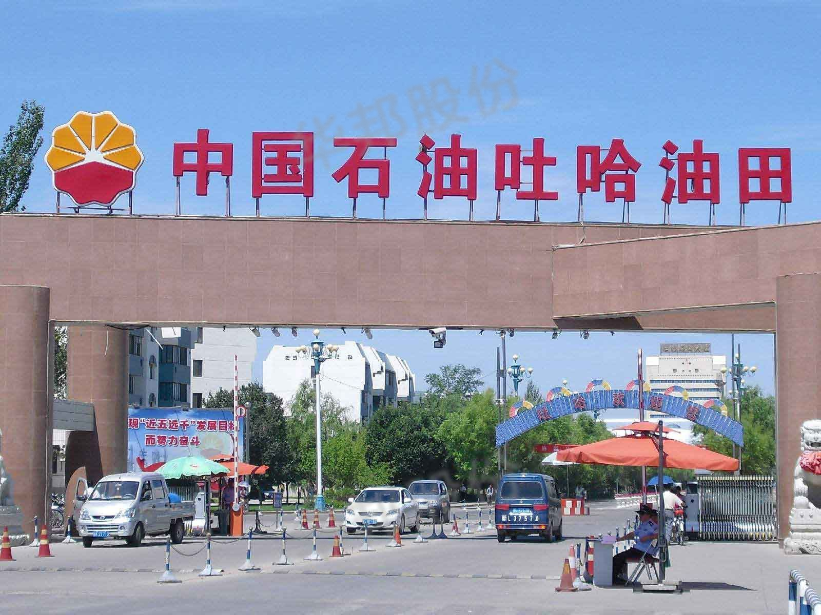 The energy monitoring project of the HMI oil base in xinjiang