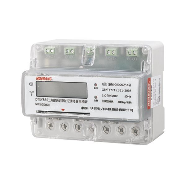 DTSY866, DSSY866 three-phase guideway prepaid electricity meter (7P)
